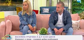 Василена Гръбчева и д-р Асен Цеков: журналист и лекар – една очаквано добра комбинация