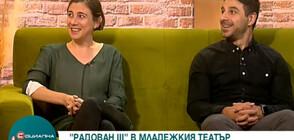 """Сръбската пиеса """"Радован III"""" разказва какво е да живееш на Балканите (ВИДЕО)"""