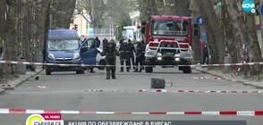 АКЦИЯ В БУРГАС: Обезвредиха изоставен съмнителен куфар (ВИДЕО)