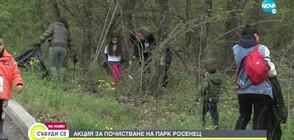 """Доброволци чистят парк """"Росенец"""""""