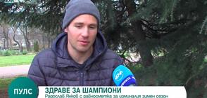 Здраве за шампиони: Радослав Янков с равносметка за сезона (ВИДЕО)