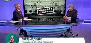 Петьо Блъсков: ГЕРБ рязко ще увеличи резултата си при предсрочни избори (ВИДЕО)