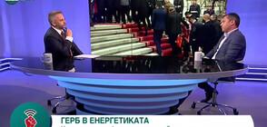 """Делян Добрев: """"Има такъв народ"""" няма да съставят правителство (ВИДЕО)"""