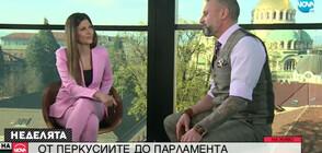 От перкусиите към парламента: Калин Вельов между музиката и политиката (ВИДЕО)