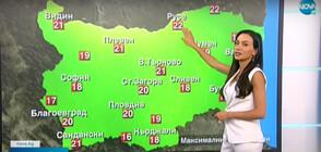 Прогноза за времето (25.04.2021 - централна)