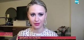 """Часове преди """"Оскарите"""": Мария Бакалова с ексклузивно интервю за NOVA"""