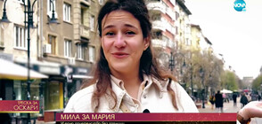 Мила за Мария: Едно приятелство без граници