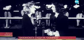 """Балканската следа на """"Оскарите"""""""