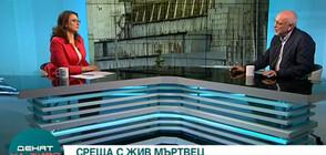 ОТ ПЪРВО ЛИЦЕ: Разкази за Чернобилската трагедия (ВИДЕО)