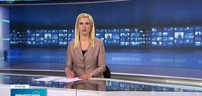 Новините на NOVA NEWS (28.04.2021 - 14:00)
