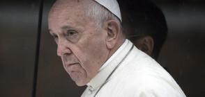 Папа Франциск ще пропусне неделната литургия
