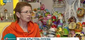 Великденските яйца като произведение на изкуството (ВИДЕО)