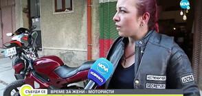 Жени мотористи: Мечтите трябва да се сбъдват
