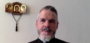 Митрополит Антоний: Да се придържаме към изконните традиции и да не ги подменяме с неприсъщи