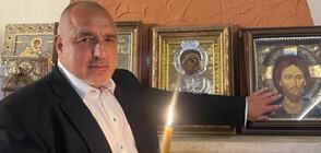 Борисов: В политическите битки виждаме повече малодушие и надменност, отколкото чувство за чест и дълг