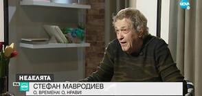 Стефан Мавродиев - За джуджетата в политиката, алчността и дребнавостта като манталитет