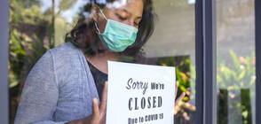 Доходите на всеки втори по света са намалели заради коронавируса (ВИДЕО)