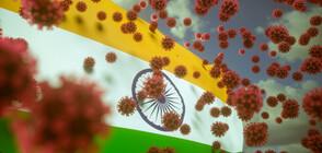 Индия с над 4000 смъртни случая за денонощие, общо са над 270 000