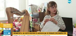 Пет години след раздялата: Какво се случва с детето, изведено от България без знанието на майката?