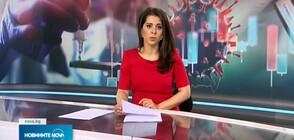 Новините на NOVA NEWS (05.05.2021 - 10:00)