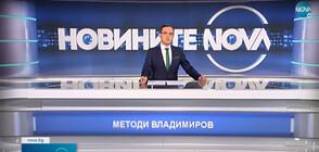 Новините на NOVA (05.05.2021 - обедна)