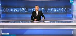 Новините на NOVA (05.05.2021 - следобедна)