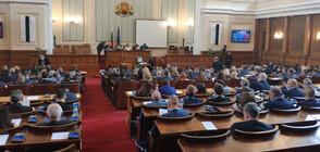 НОВ СКАНДАЛ: Депутатите се скараха за заплатите им, субсидиите и пенсиите (ОБЗОР)
