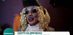 НАСРЕД ПАНДЕМИЯ: Драг кралици с бурлеска спектакъл в Москва (ВИДЕО)