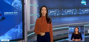 Новините на NOVA (05.05.2021 - късна)