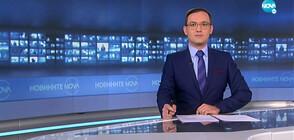 Новините на NOVA (06.05.2021 - 9.00)