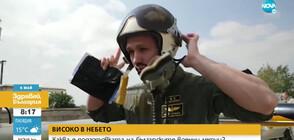 Военната авиация – от мечта до мисия в живота