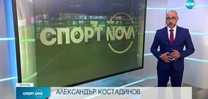 Спортни новини (06.05.2021 - обедна)