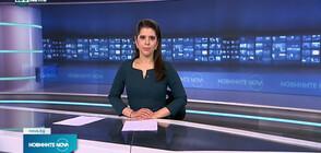 Новините на NOVA NEWS (06.05.2021 - 18:00)