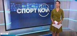 Спортни новини (06.05.2021 - централна)