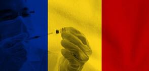 Ваксинационен тридневен маратон от утре в Румъния