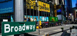 Бродуейските театри ще могат отново да приемат публика
