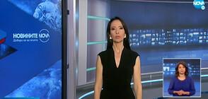 Новините на NOVA (06.05.2021 - късна)