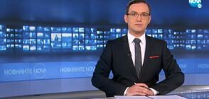 Новините на NOVA (07.05.2021 - 8.00)