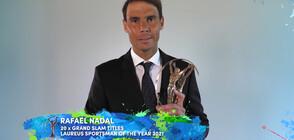"""Надал и Осака спечелиха """"Спортните Оскари"""""""