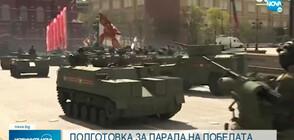 На Червения площад в Москва: Генерална репетиция за парада на 9 май (ВИДЕО)