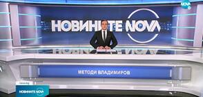 Новините на NOVA (07.05.2021 - обедна)
