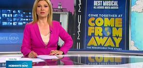 Новините на NOVA NEWS (07.05.2021 - 14:00)