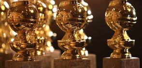 "Одобриха големи промени в правилата на наградите ""Златен глобус"" (ВИДЕО)"