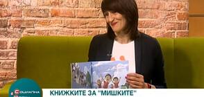Книжки за деца, разколебани между страниците и екраните (ВИДЕО)