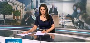 Новините на NOVA NEWS (07.05.2021 - 18:00)