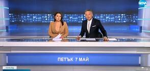 Новините на NOVA (07.05.2021 - централна)
