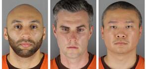 Нови обвинения срещу четирима бивши полицаи след смъртта на Джордж Флойд
