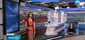 Новините на NOVA (07.05.2021 - късна)
