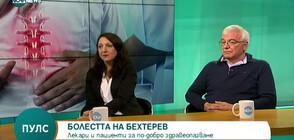 Около 30 000 у нас страдат от болестта на Бехтерев (ВИДЕО)