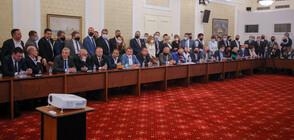 Спорове, викове и заплахи в Комисията по ревизия (ВИДЕО)
